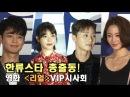 풀영상 '박서준'부터 '한예슬'까지 한류스타 총출동 리얼 vip 시사회 포토