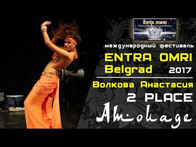 Enta omri Beograd 2017 🏅 2d PLACE in PROFESSIONALS - Anastasia Volkova │TAHTIL SHIBAK ♚ Amouage ♚
