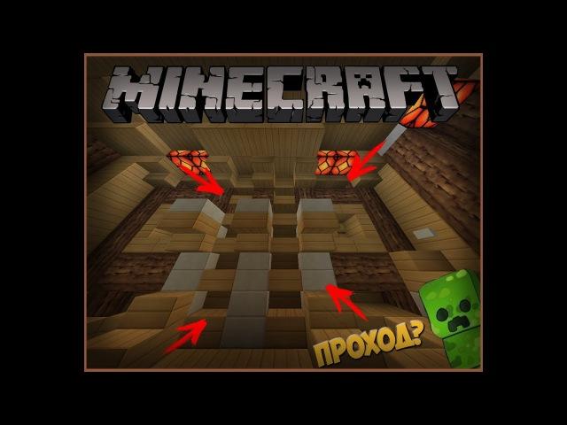 ✔СКРЫТЫЙ ПРОХОД В ДЕКОРАЦИЯХ В Minecraft PE (Механизмы в майнкрафт пе)
