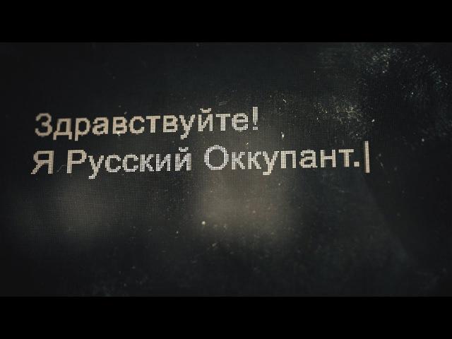 Я Русский Оккупант I'm a Russian Occupant Subtitles
