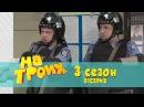Сериал комедия На троих 2017: 21 серия 3 сезон   Дизель студио новинки