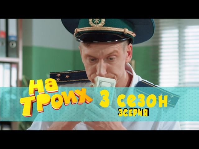 Сериал комедия На троих 3 серия 3 сезон Дизель студио новинки 2017