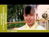 Чародей Страна Великого Дракона. Детский Сериал. 11 Серия. Приключения. Фантастика