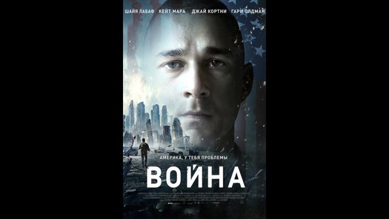 Фильм Война (2015) описание, содержание, интересные факты и многое другое о фильме