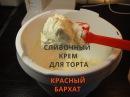 Идеальный сливочный крем для торта Красный Бархат Red Velvet
