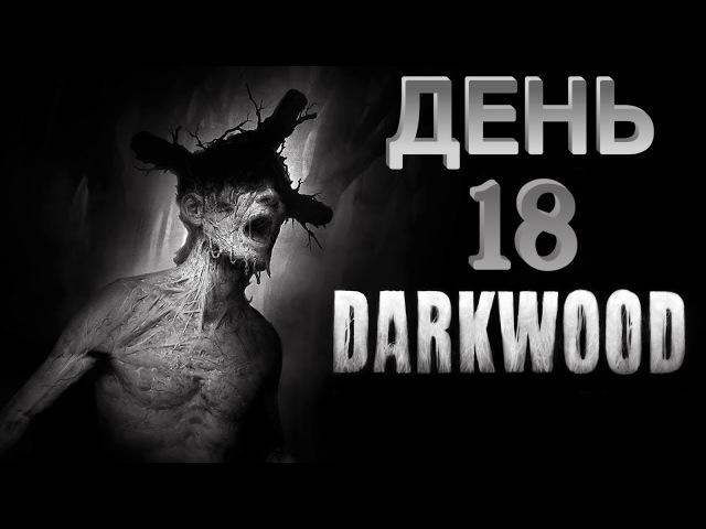 Darkwood - Прохождение на русском. День 18 » Freewka.com - Смотреть онлайн в хорощем качестве