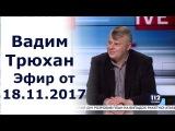 Вадим Трюхан, дипломат, - гость