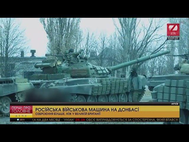 Аваков порахував озброєння сепаратистів: Більше ніж у Великобританії - Перші пр ...