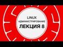 8. LINUX. Резервное копирование | Технострим