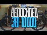 ГОРНЫЙ ВЕЛОСИПЕД LOVE FREEDOM С ALIEXPRESS ЗА 10000!