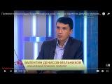 Валентин Денисов-Мельников, клинический психолог, сексолог, телесный терапевт в прямом эфире телепередачи на канале Санкт-Петербург.