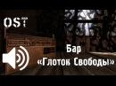 Чистое Небо - Музыка из бара «Глоток Свободы»