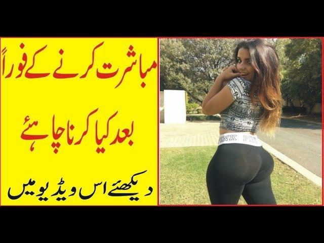 Mobashrat Karne Ke Foran Bad Keya Karna Chahey
