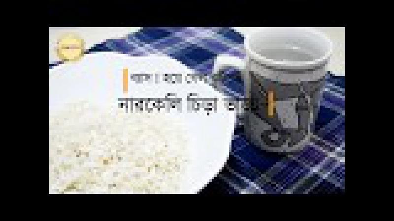 Narkeli misti Chira vaja নারকেলি মিষ্টি চিড়া ভাজা Sweet Cira Vhaja Fry Flattened Rice