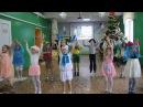 Новогодний танец 1 класс