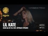 Lil Kate - Если бы не ты (OST музыка из фильма