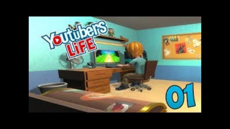 Прохаждения YouTubers Life 1 первые 1 000 подпищиков