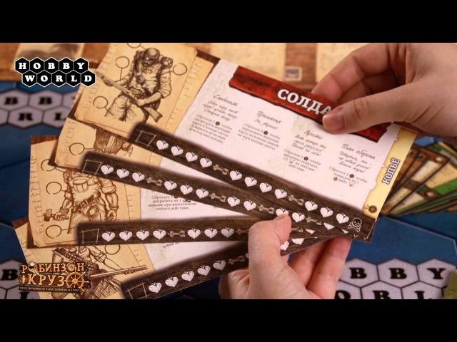 Настольная игра «Робинзон Крузо» — обзор.
