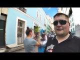 Куба день 6. ГАВАНА. Часть 1