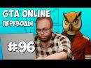 Лучшие видео youtube на сайте main GTA 5 Online Смешные моменты перевод 96 Ограбление банка Вместе катаемс