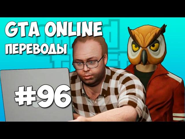 Лучшие видео youtube на сайте main-host.ru GTA 5 Online Смешные моменты (перевод) 96 - Ограбление банка, Вместе катаемс