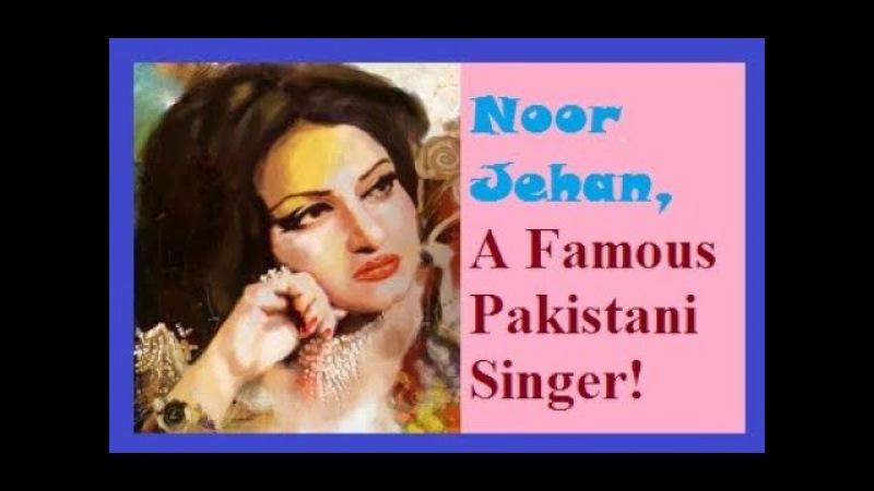 Noor Jehan, A Famous Pakistani Singer!