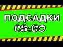 Топ подсадки в кс го Фишки в CS:GO Лучшие подсадки в кс го. csgo vac cs:фgo кс:го cs:go-5 -0 -3 -4