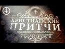 Духовные притчи Сборник 4