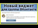 Новый виджет для группы ВКонтакте Приветствие