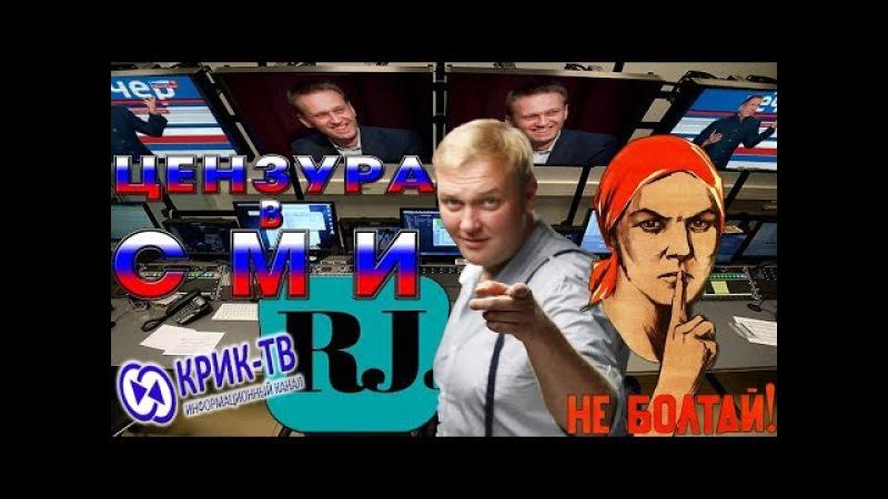 Цензура и свобода слова в РФ. Навальный, оппозиция в России и журналистика. И про....