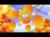 Осенний утренник песня зонтик парасолька