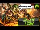 Горячие новости о новом TSM! - WoW Legion