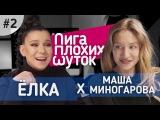 ЛИГА ПЛОХИХ ШУТОК #2 Ёлка x Маша Миногарова