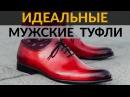 Лучшие мужские туфли под костюм Wholecut Оксфорды