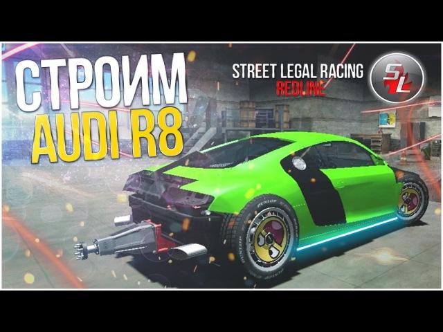 Street Legal Racing Redline СТРОИМ AUDI R8 ДЛЯ ДРАГА