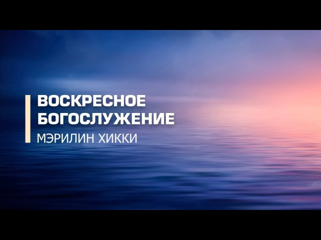 Служение исцеления с Мэрилин Хикки: у Бога есть чудо для тебя! (2017-10-29)