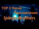ТОР 2 Песни Прославления | SokolovBrothers