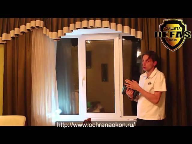 Охрана окна Дефас. Как самостоятельно, легко и бысро установить защиту окна Дефас