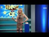 Однажды в России: Скандальное шоу «Ничё се!»