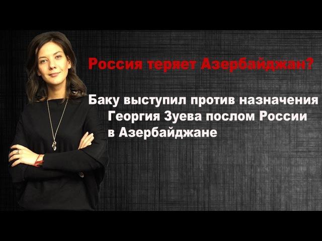 Россия теряет Азербайджан?