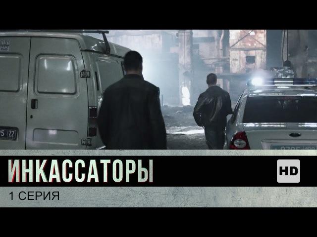 Инкассаторы - 1 серия (2016)