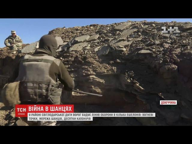 4 ЖОВТНЯ 2017 р. Українські бійці використовують відносне затишшя, щоби збудувати лінію оборони...