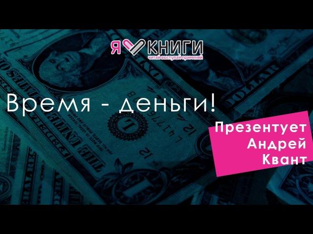 Бенджамин Франклин «Время – деньги!»   Андрей Квант
