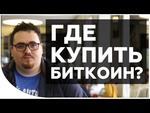 Где купить биткоин 7 самых популярных обменников и бирж Cryptonet Дмитрий Карпиловский