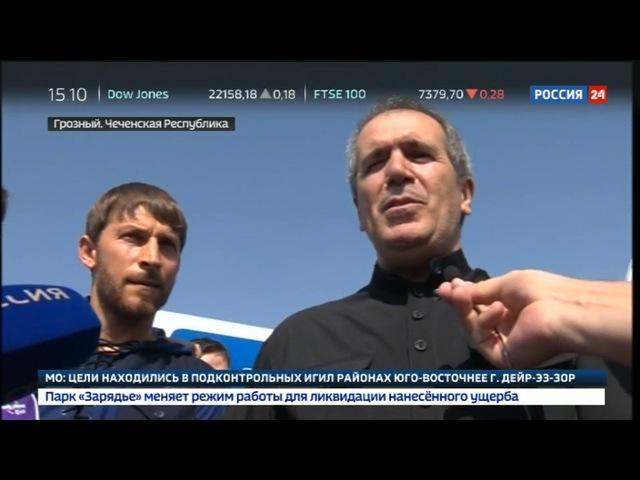 Новости на «Россия 24» • В Грозный из Мосула вернули двоих детей, чьи родители примкнули к боевикам
