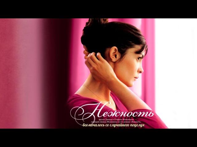 Нежность / La délicatesse (2011) Французская комедийная мелодрама
