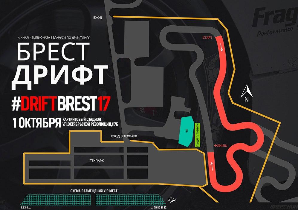 1 октября на картинговом стадионе Бреста пройдет Финальный этап Чемпионата Беларуси по дрифтингу
