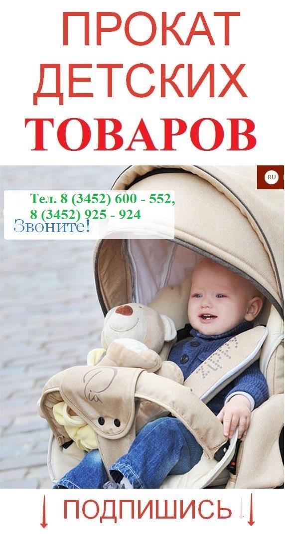 Афиша Тюмень Аренда колясок и автокресел в Тюмени