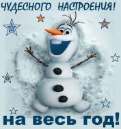 С новым годом! Хорошего настроения!
