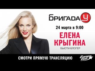 Елена Крыгина в студии Европы Плюс!